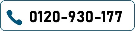お問い合わせ電話番号076-493-8809 対営業時間9:00-18:00 (土日祝定休)